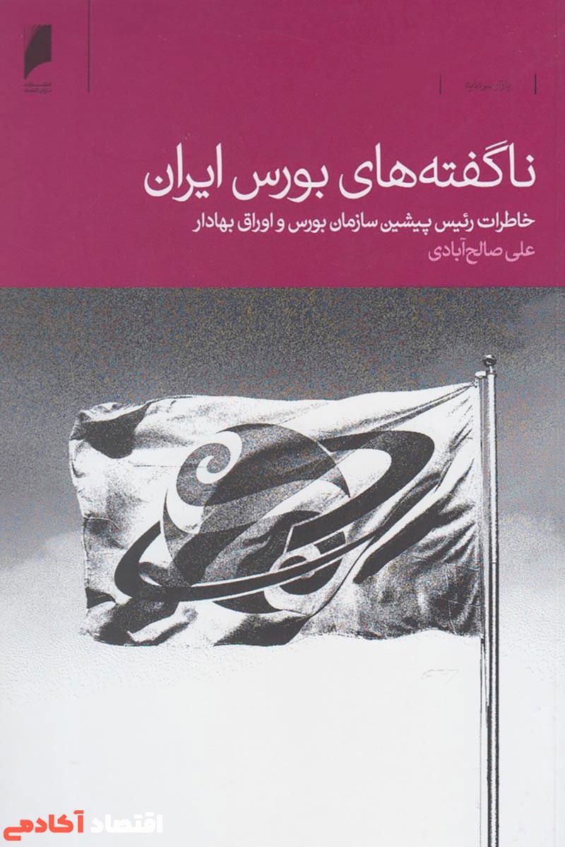 ناگفته های بورس ایران - دکتر علی صالح آبادی